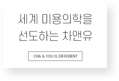 cha & you is different